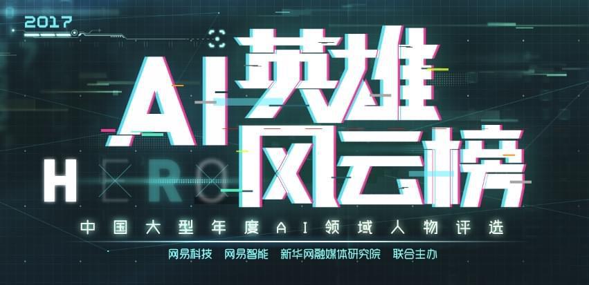 2017中国AI英雄风云榜票选将开启 12月4日乌镇张榜