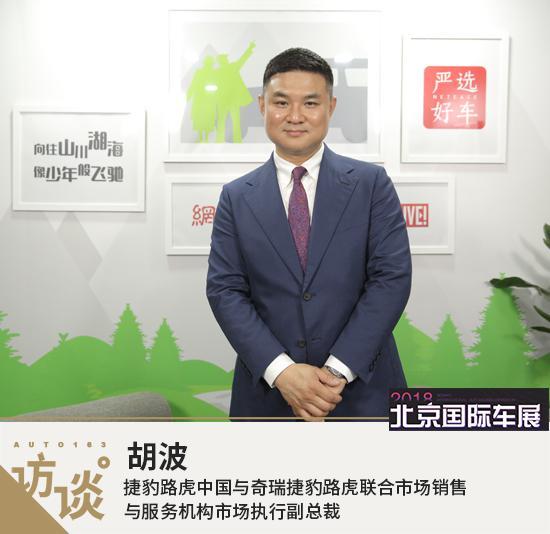 胡波:捷豹电动轿跑SUV I-SPACE首发实现汽车四化