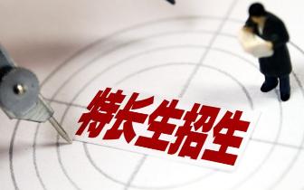 教育:福州18所初中招收284名体艺特长生