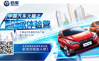 重庆集结 启辰T90 2018款抢鲜试