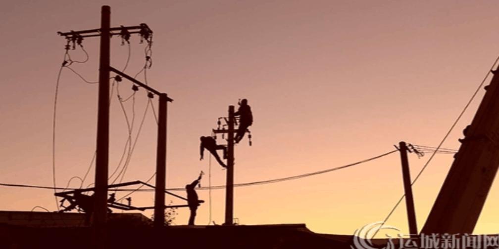 运城供电:昼夜抢修供电设施 确保居民正常用电