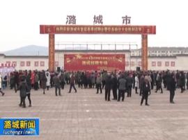 回眸2017潞城脱贫攻坚:咬定目标 勠力同心