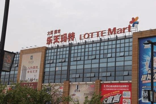 韩方向中国发公函:请求让乐天玛特恢复营业