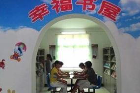 """重庆建立""""幸福书屋""""24小时自助图书馆"""