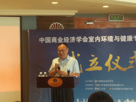 中国商业经济学会室内环境与健康专业委员会在厦门成立