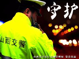 广播剧《守护》第08集