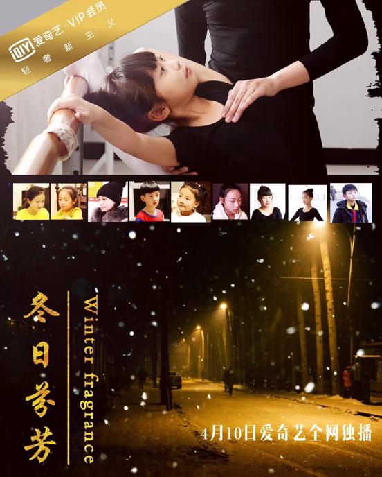 电影《冬日芬芳》定档4.10 九零后一零后已有代沟