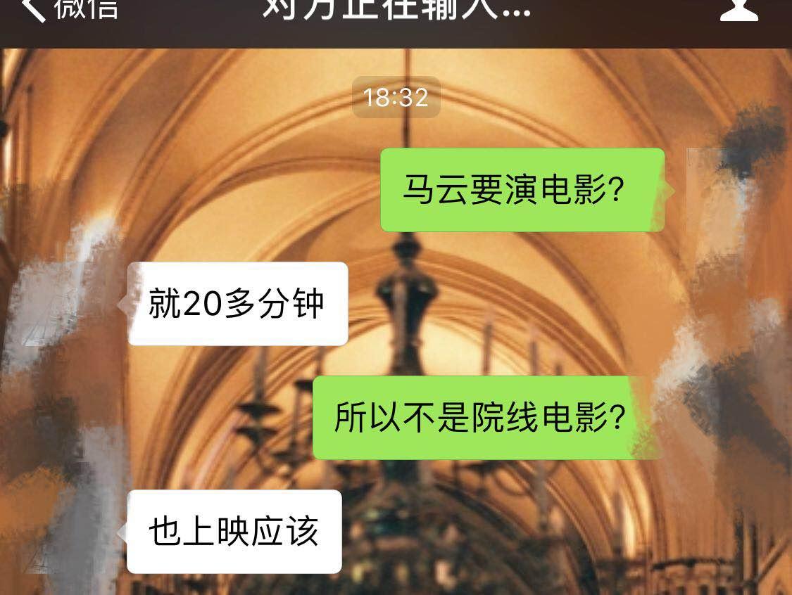 独家:马云新电影实为短片 进院线仍在考虑