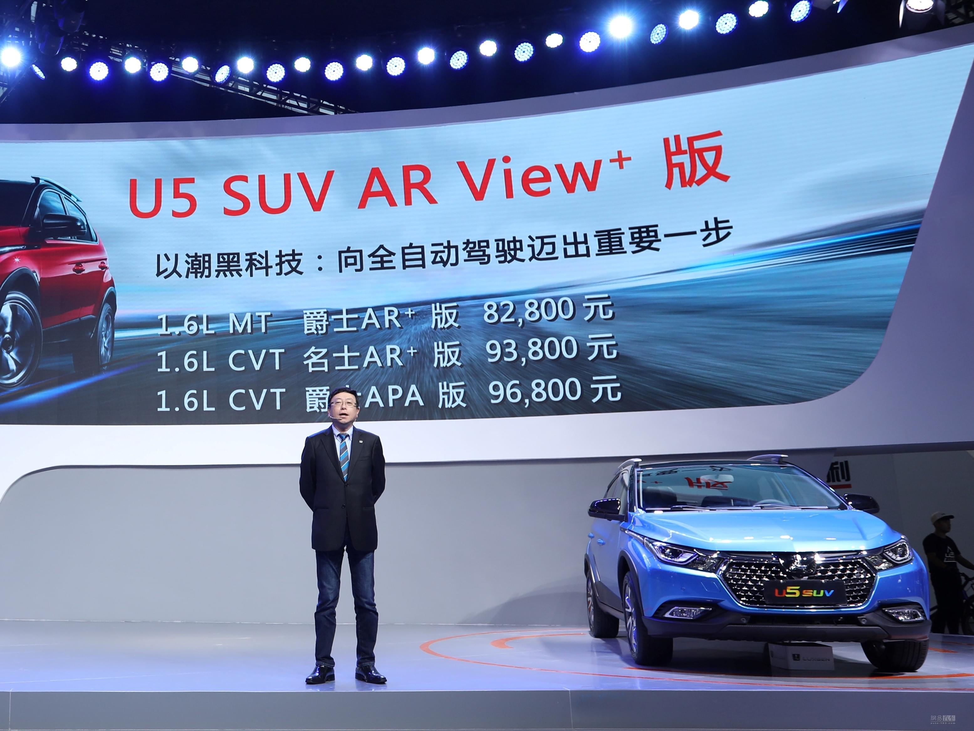 售价8.29万起 纳智捷U5新增三款车型上市