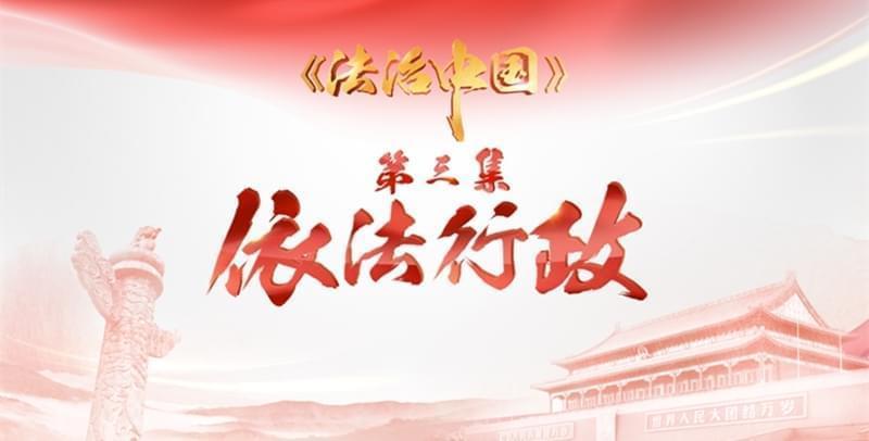《法治中国》 第三集 依法行政