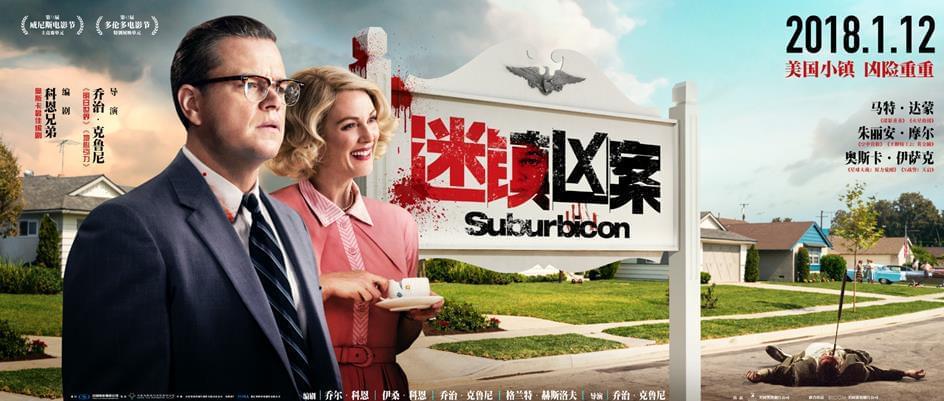 克鲁尼导演《迷镇凶案》2018年1月12日上映