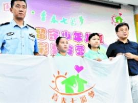 留守少年儿童夏令营开营 百名留守儿童畅游广州