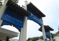 【前途,在路上】在新加坡享受国际化教育——詹姆斯库克大学新加坡校区