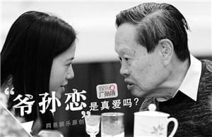 """""""爷孙恋""""是真爱吗?"""