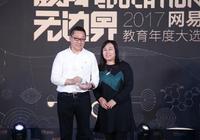 网易教育金翼奖:2017教育态度榜样大奖周成刚