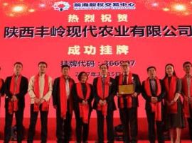 """陕西丰岭现代农业成功挂牌前海股权交易中心""""新四板"""""""