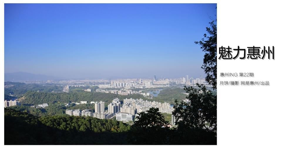 还嫌爬山累?从这里看惠州真的美极了!