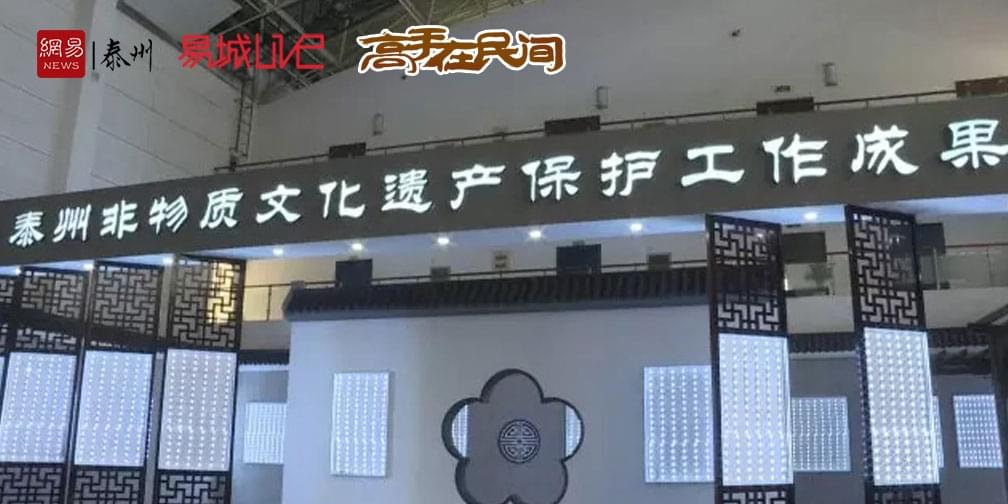 泰州首届非物质文化遗产博览会