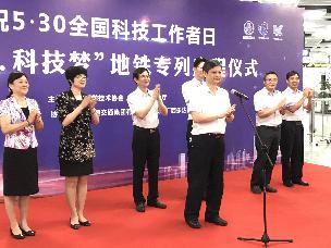 广西首趟科技人物宣传地铁专列启程