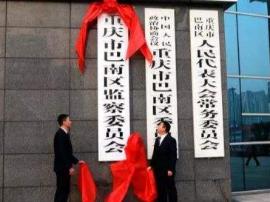 截至1月18日 重庆区县监委挂牌已过半