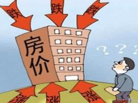 经济新常态下  二线城市房价缘何大涨