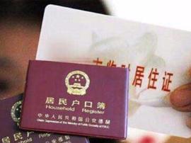 天津市居住证积分指标及分值调整并实施