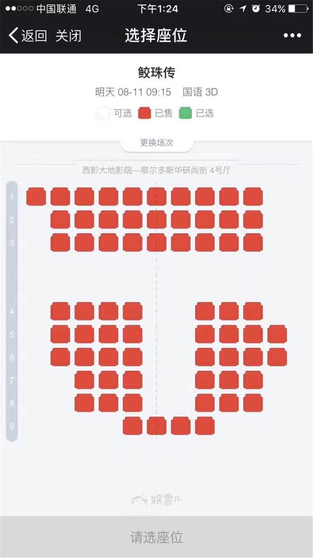 《鲛珠传》预售一票难求 上映引爆观影狂潮