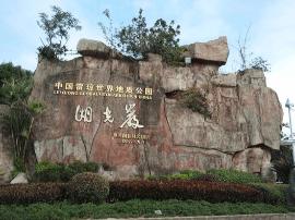 """地球珍藏的""""自然博物馆""""就这样送给湛江人了"""