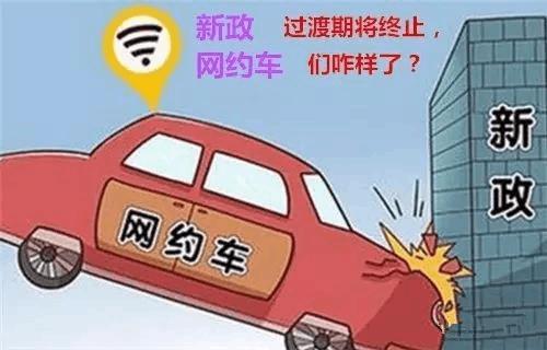 运城市网约车管理实施细则出台