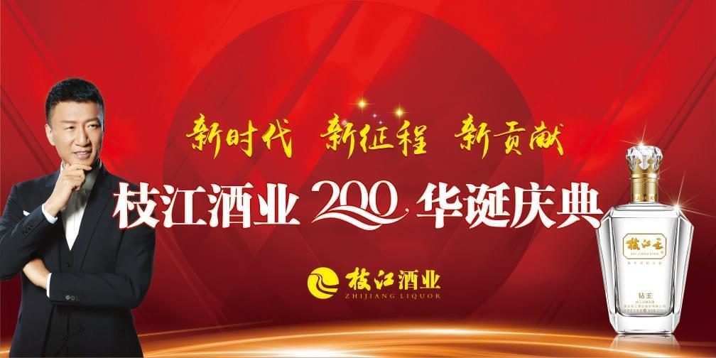 枝江酒业200华诞庆典