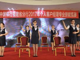 中国银行福建省分行举办个人客户经理专业技能竞赛