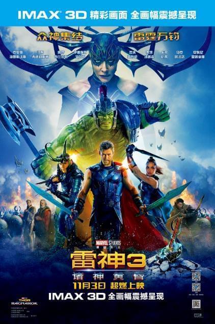 《雷神3》今日上映 主创集结力荐IMAX 3D