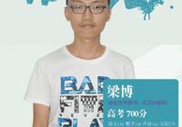 石家庄高考理科状元梁博:我的高考秘籍