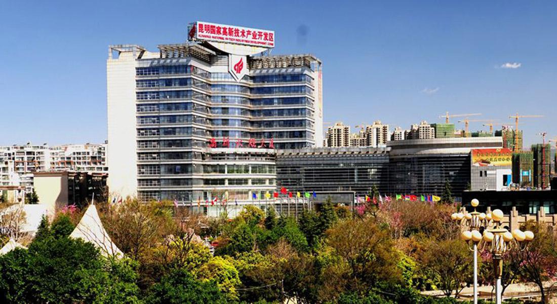 云南省高层次人才创新创业园在昆明高新区揭牌成立