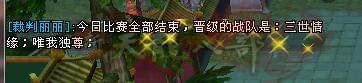 天龙八部争霸赛8进4战报:唯我独尊VS君临天下