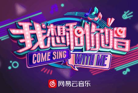 《我想和你唱2》来袭 网易云音乐获独家音乐版权