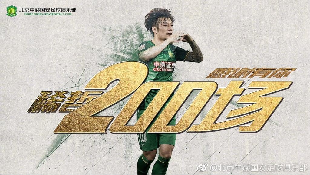 国安将为张稀哲办200场纪念仪式 海报:感谢有你