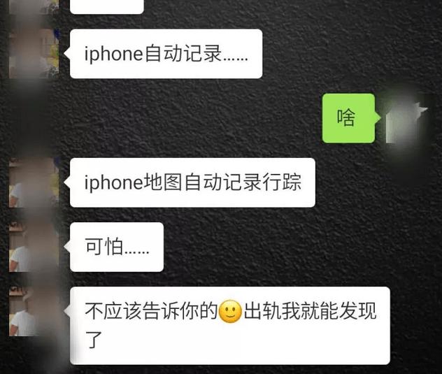 """iPhone""""捉奸""""功能,千万不能让女朋友知道"""