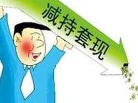 减持违规 温州宏丰股东领监管函