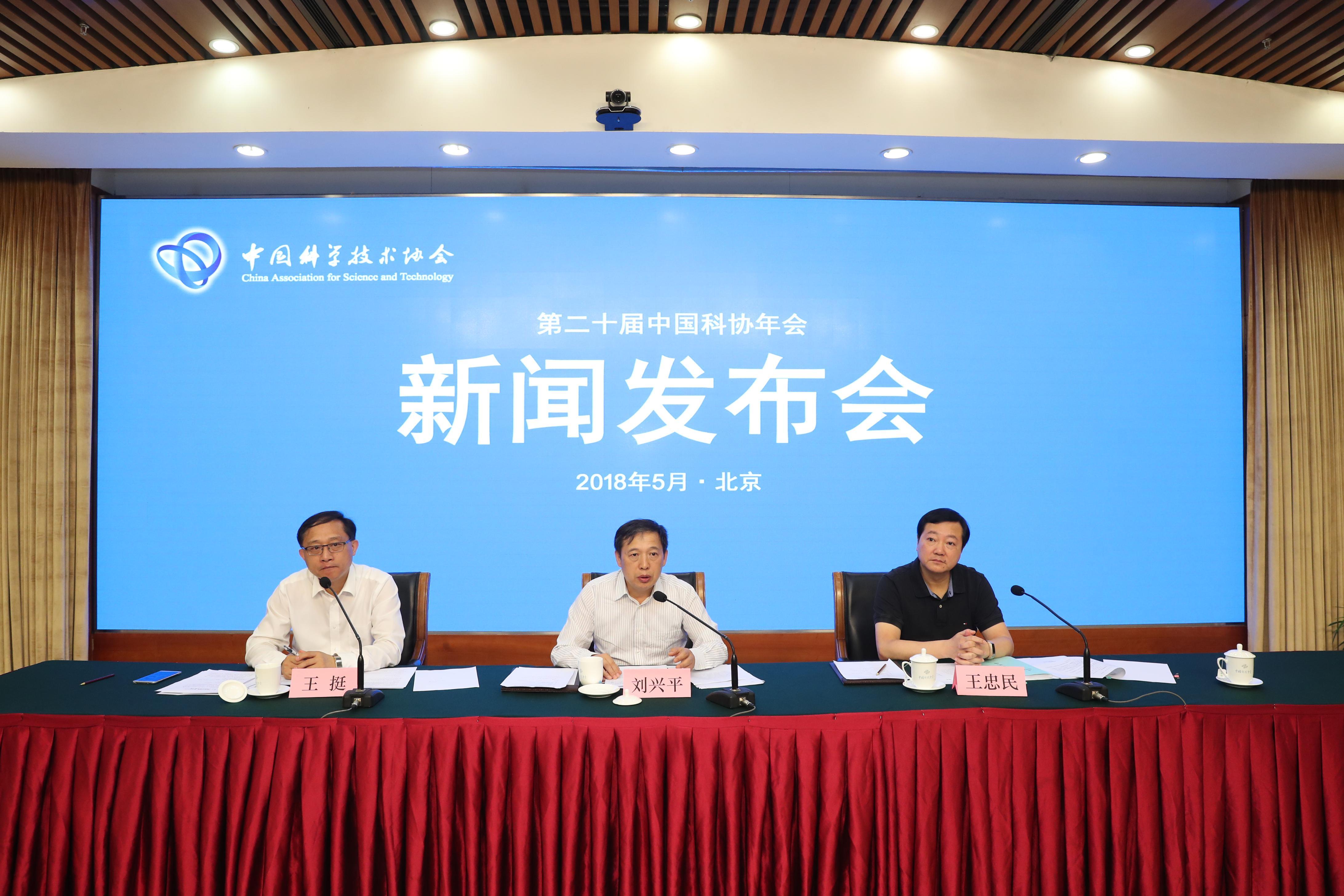 中国科协公布第二十届年会总体安排及筹备情况