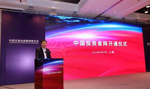 号外 中国投资者网开通 中小投资者可在线行权维权