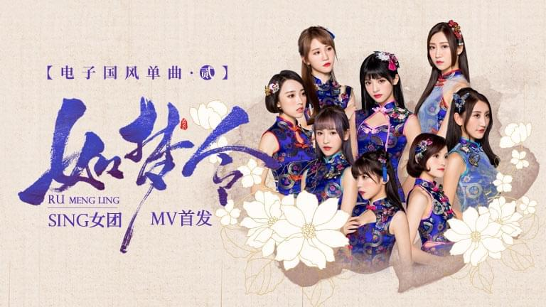 SING女团《如梦令》MV发布 电子国风再掀风潮