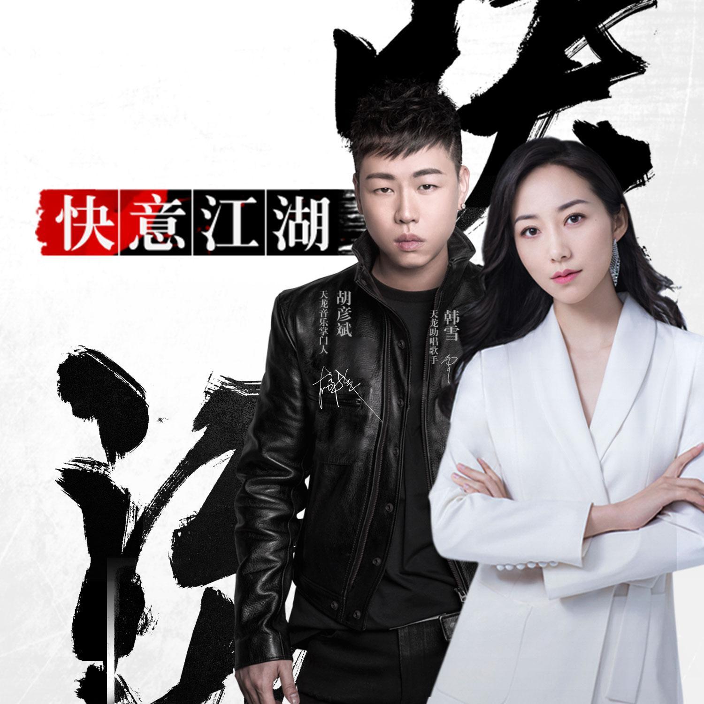 方文山作词 胡彦斌携手韩雪共同唱响全新单曲《快意江湖》