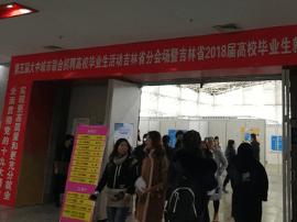 吉林省举办2018届高校毕业生综合性大型招聘会