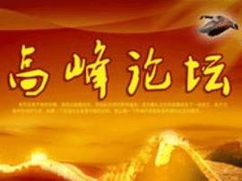 山西省举办社群经济促进旅游发展高峰论坛