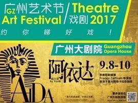 """广州即将增加一张新名片:""""国际戏剧之都"""""""
