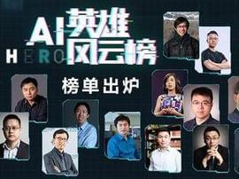 2017中国AI英雄风云榜TOP10:吴恩达等上榜