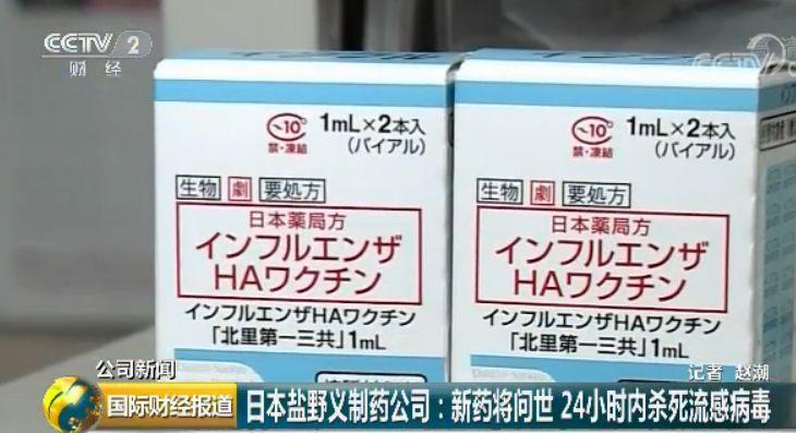 只需吃一次24小时内杀死流感病毒!奇效药来了?