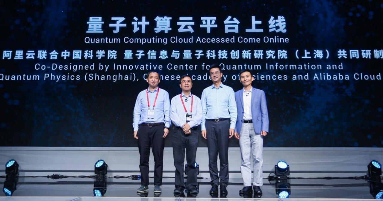 阿里云联合中科院量子研究院发布量子计算云平台
