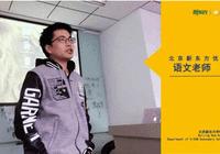 北京新东方优能名师杨睿:朝阳区高考理科状元的成长
